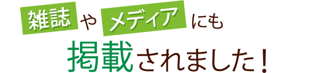 (見出し)メディア掲載-green.png