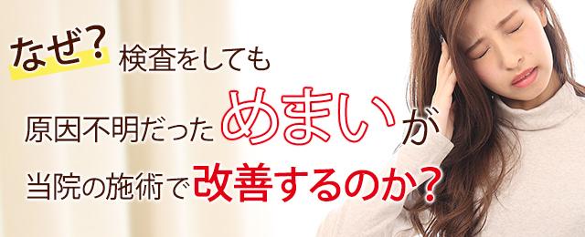 メインビジュアル03-めまい.jpg
